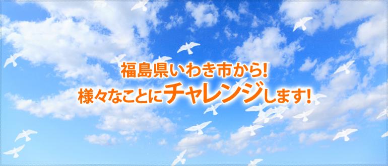 福島県いわき市から!様々なことにチャレンジします!